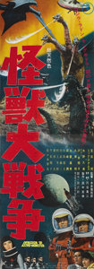 "Movie Posters:Science Fiction, Monster Zero (Toho, 1965). Japanese STB (20"" X 58""). ..."