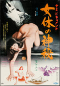 """Movie Posters:Adult, Mysteries of the Female Form (Nikkatsu, 1975). Japanese B2 (20"""" X 28.5""""). Adult.. ..."""