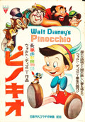 """Movie Posters:Animation, Pinocchio (RKO, Early 1950s). First Post-War Release Japanese B2(20.25"""" X 29.25"""").. ..."""