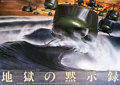 "Movie Posters:War, Apocalypse Now (United Artists, 1979). Japanese Poster (40.5"" X57"").. ..."
