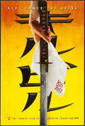 """Movie Posters:Action, Kill Bill: Vol. 1 (Miramax, 2003). One Sheet (27"""" X 41"""") DS MylarAdvance. Action.. ..."""