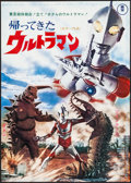 "Movie Posters:Science Fiction, The Return of Ultraman (Toho, 1971). Japanese B2 (20.25"" X 28.5""). Science Fiction.. ..."