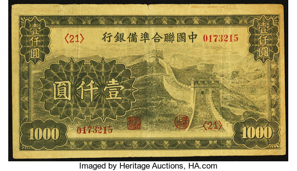 World Currency China Federal Reserve Bank Of 1000 Yuan ND 1945