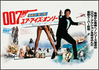 """For Your Eyes Only (United Artists, 1981). Japanese B3 (14.25"""" X 20.25""""). James Bond"""