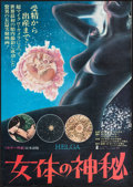 """Movie Posters:Foreign, Helga (Tokyo Film, 1974). Japanese B2 (20.25"""" X 28.5""""). Foreign.. ..."""