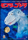 "Movie Posters:Action, Mothra vs. Godzilla (Toho, R-1980). Japanese B2 (20.25"" X 28.5"").Action.. ..."