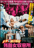 "Movie Posters:Exploitation, SS Experiment Love Camp (Global, 1978). Japanese B2 (20.25"" X28.5""). Exploitation.. ..."