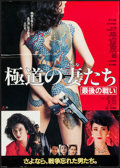 """Movie Posters:Foreign, Extreme Wives (Toei Co. Ltd., 1990). Japanese B2 (20.25"""" X 28.5""""). Foreign.. ..."""