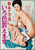 """Movie Posters:Adult, The Widow's Inn: Where They Teach You Everything (Nikkatsu, 1977). Japanese B2 (20.25"""" X 28.5""""). Adult.. ..."""