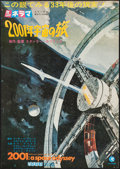 "Movie Posters:Science Fiction, 2001: A Space Odyssey (MGM, 1968). Japanese B2 (20"" X 28.5"").Science Fiction.. ..."
