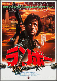 """First Blood (Towa, 1982). Japanese B2 (20.25"""" X 28.5""""). Action"""