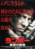 "Movie/TV Memorabilia:Posters, Rambo (Lionsgate, 2008). Japanese One Sheet Movie Poster Lot of 15(27"" X 41""). ... (Total: 15 Items)"