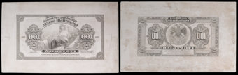 Featured item image of Russia Government Credit Note 100 Rubles 1918 Pick 40 / S1249 Face and Back Printing Plates.  ...