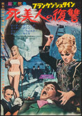 "Movie Posters:Horror, Frankenstein Created Woman (20th Century Fox, 1967). Japanese B2(20"" X 28.5""). Horror.. ..."