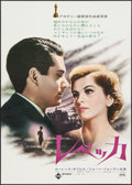 "Movie Posters:Hitchcock, Rebecca (Towa, R-1967). Japanese B2 (20"" X 28.5""). Hitchcock.. ..."