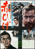 """Movie Posters:Foreign, Red Beard (Toho, R-1984). Japanese B2 (20.25"""" X 28.5""""). Foreign.. ..."""