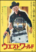 """Movie Posters:Science Fiction, Westworld (MGM, 1973). Japanese B2 (20"""" X 29""""). Science Fiction....."""