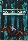 "Movie Posters:Foreign, Master of the Taiga (Mosfilm, 1968). Soviet Russian Poster (22"" X34""). Foreign.. ..."