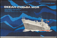 "Ocean - My Destiny (Far Eastern Newsreel Studio, 1972). Russian Poster (17"" X 25.75""). Documentary"