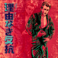 Prints, Andy Warhol (American, 1928-1987). Rebel without a Cause (James Dean) (from Ads), 1985. Screenprint in colors on Len...