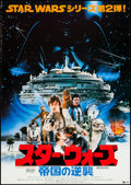"Movie Posters:Science Fiction, The Empire Strikes Back (20th Century Fox, 1980). Japanese B1(28.5"" X 40"") Style A. Science Fiction.. ..."
