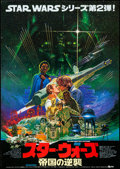 """Movie Posters:Science Fiction, The Empire Strikes Back (20th Century Fox, 1980). Japanese B1(28.5"""" X 40"""") Style B. Science Fiction.. ..."""