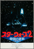"""Movie Posters:Science Fiction, The Empire Strikes Back (20th Century Fox, 1980). Japanese B1(28.5"""" X 40.25"""") Advance. Science Fiction.. ..."""