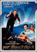 "Movie Posters:James Bond, Licence to Kill (United Artists, 1989). Japanese B2 (20.25"" X28.5""). James Bond.. ..."