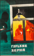 """Movie Posters:Foreign, Bitter Grain (Moldova, 1966). Russian Poster (25.5"""" X 41""""). Foreign.. ..."""
