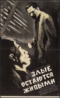 """The Bad Sleep Well (Khudozhestvenny Theater, 1964). Russian Poster (21.5"""" X 35""""). Foreign"""