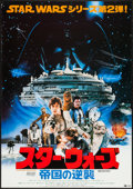 "Movie Posters:Science Fiction, The Empire Strikes Back (20th Century Fox, 1980). Japanese B1(28.5"" X 40.5"") Style A. Science Fiction.. ..."