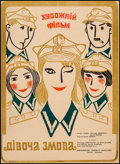 """Movie Posters:Foreign, Women's Republic (Zespol, 1969). Russian Poster (22.25"""" X 31""""). Foreign.. ..."""