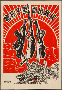 """Political Power Grows Out of the Barrel of a Gun (1968). Chinese Propaganda Poster (21.25"""" X 30.5""""). Miscellan..."""