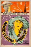 "Movie Posters:Miscellaneous, Mary Pickford in The Lord of Lightning (Sovkino, 1925). RussianPoster (28"" X 42.5""). Miscellaneous.. ..."
