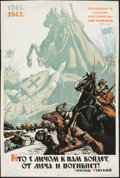 """Movie Posters:War, World War II Propaganda (1942). Russian Poster (22.25"""" X 34"""")""""Whoever Will Come to Us With a Sword, from a Sword Will Peris..."""