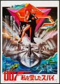 """Movie Posters:James Bond, The Spy Who Loved Me (United Artists, 1977). Japanese B3 (14.25"""" X20.25"""") DS. James Bond.. ..."""