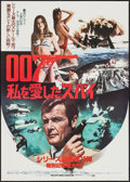 "Movie Posters:James Bond, The Spy Who Loved Me (United Artists, 1977). Japanese B2 (20.25"" X28.5""). James Bond.. ..."