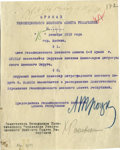 "Autographs:Non-American, Leon Trotsky Typed Letter Signed ""L. Trotsky,"" One page,6.6"" x 8.3"", Moscow, December 15, 1919. This letter is writ..."