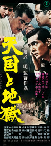 "Movie Posters:Foreign, High and Low (Toho, R-1968). Japanese STB (20.25"" X 58""). Foreign....."