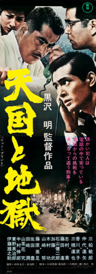 "High and Low (Toho, R-1968). Japanese STB (20.25"" X 58""). Foreign"