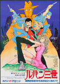 """Movie Posters:Animation, Lupin the Third: The Mystery of Mamo (Toho, 1978). Japanese B2(20.25"""" X 28.5""""). Animation.. ..."""