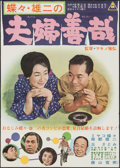 """Movie Posters:Foreign, Meoto Zenzai (Toei Co. Ltd., 1965). Japanese B2 (20.25"""" X 28.5""""). Foreign.. ..."""