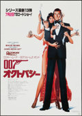 "Movie Posters:James Bond, Octopussy (CIC, 1983). Japanese B2 (20"" X 28.5"") Advance. JamesBond.. ..."