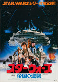 "Movie Posters:Science Fiction, The Empire Strikes Back (20th Century Fox, 1980). Japanese B2 (20"" X 28.5"") Style A. Science Fiction.. ..."