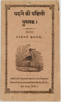 Books:Children's Books, [Children's]. Hindi First Book. [N.p., n.d., circa 1900]. ...
