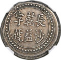China:Hunan, China: Hunan. Empire 4 Mace ND (1908) XF40 NGC,...