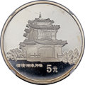 China:People's Republic of China, China: People's Republic silver Four-Piece Certified Taiwan Scenery Proof 5 Yuan Set 1993,... (Total: 4 coins)