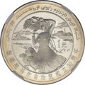"""China:People's Republic of China, China: People's Republic """"Sinkiang Autonomy"""" Two-Piece Certified Proof Set 1985,... (Total: 2 coins)"""