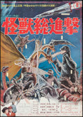 "Movie Posters:Science Fiction, Destroy All Monsters (American International, 1969). Japanese B2(20.25"" X 28.5""). Science Fiction.. ..."