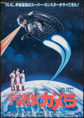 "Movie Posters:Science Fiction, Gamera Super Monster (Daiei, 1980). Japanese B2 (20.25"" X 28.5""). Science Fiction.. ..."